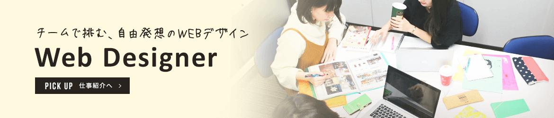 Web Designer PICKUP 仕事紹介へ