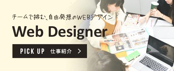 ただいま、WEBデザイナーを募集しています