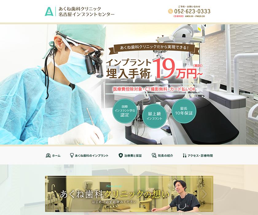 あくね歯科クリニック様(インプラントサイト)