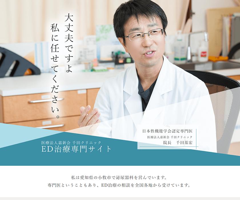 千田クリニック様(EDサイト)