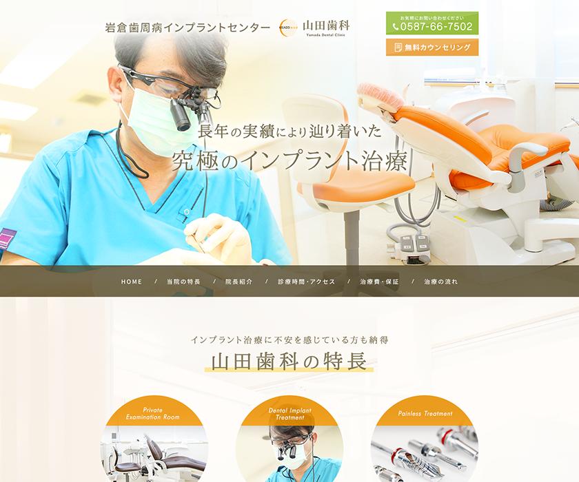 山田歯科様(インプラントサイト)