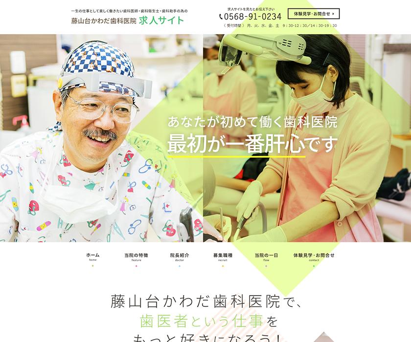 藤山台かわだ歯科医院様(求人サイト)
