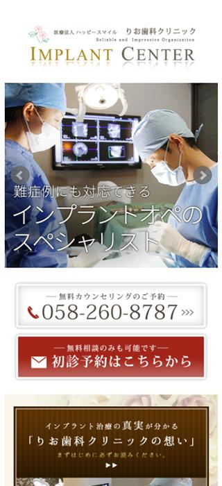 りお歯科クリニック様(インプラントサイト)
