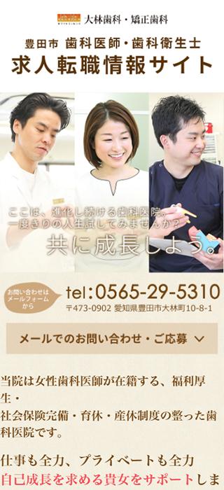 大林歯科・矯正歯科様(求人サイト)