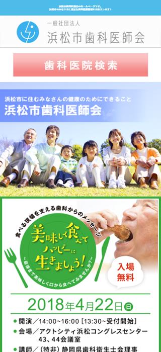 浜松市歯科医師会様