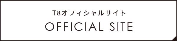 T8オフィシャルサイト