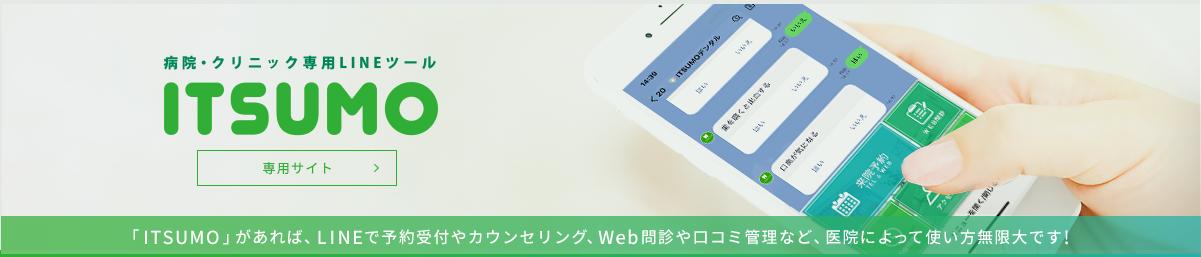 「ITSUMO」があれば、LINEで予約受付やカウンセリング、Web問診や口コミ管理など、医院によって使い方無限大です!