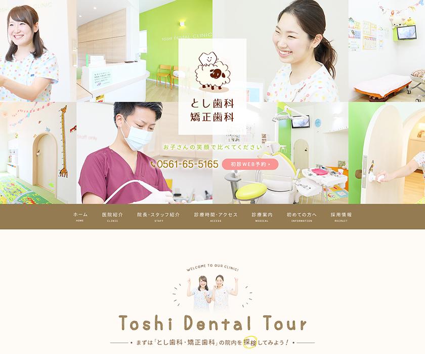 とし歯科・矯正歯科様