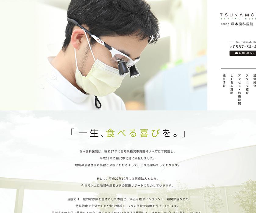 塚本歯科医院様