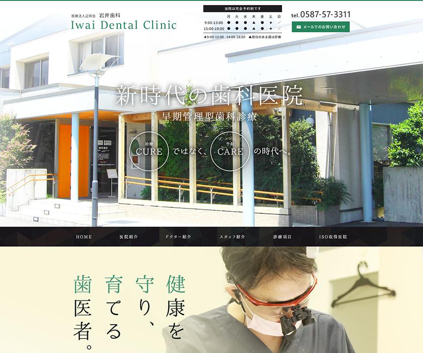 岩井歯科様