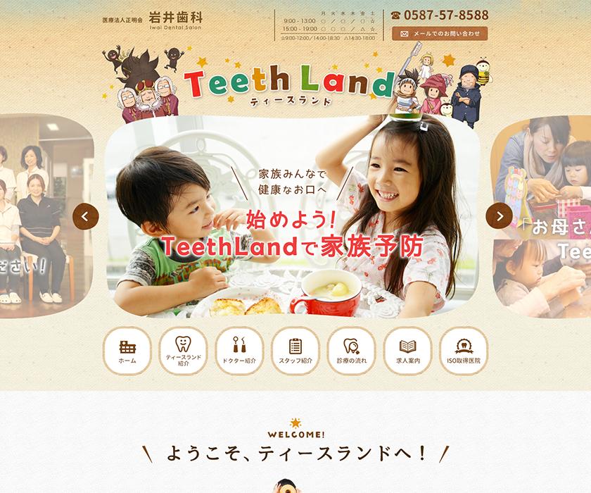 岩井歯科様(小児歯科サイト)