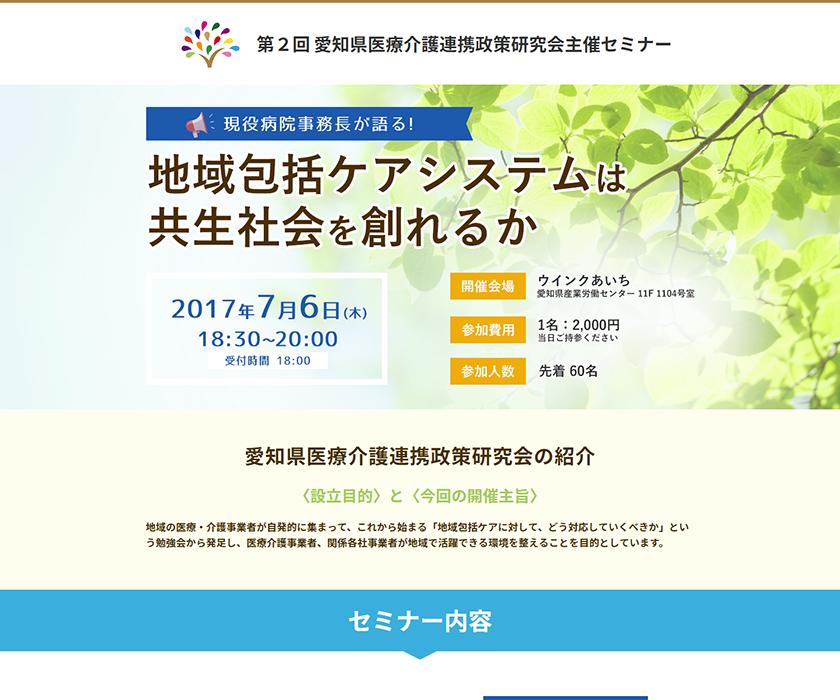 愛知県医療介護連携政策研究会様