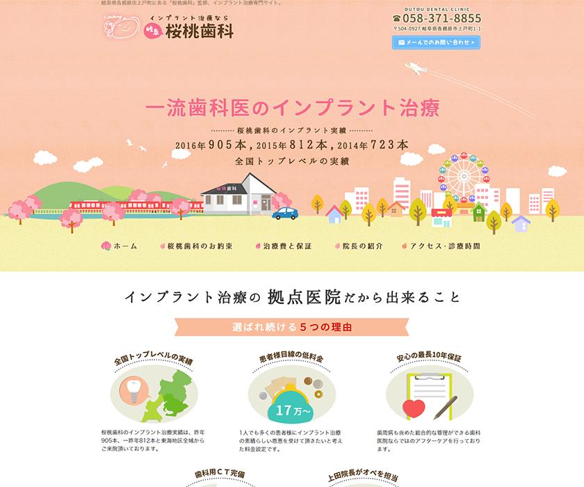 桜桃歯科様(インプラントサイト)