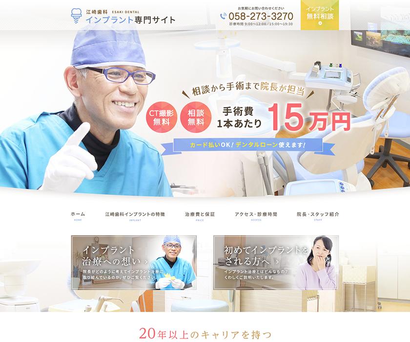 江崎歯科様(インプラントサイト)