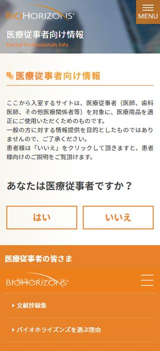 株式会社カイマンデンタル様