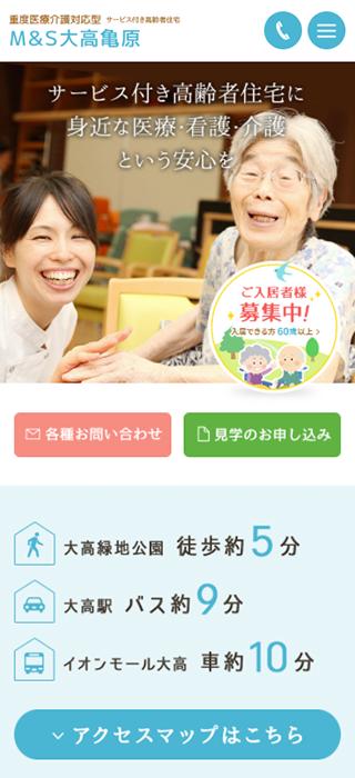 千賀内科外科クリニック様(福祉施設サイト)