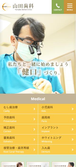 山田歯科様