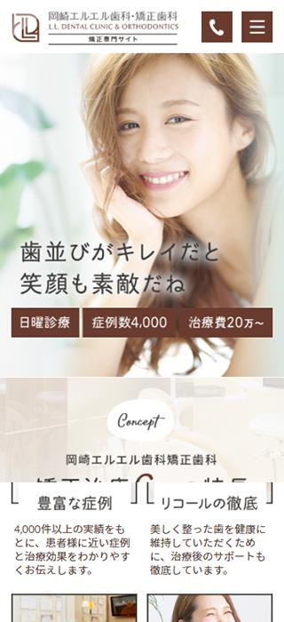岡崎エルエル歯科・矯正歯科様(矯正専門サイト)