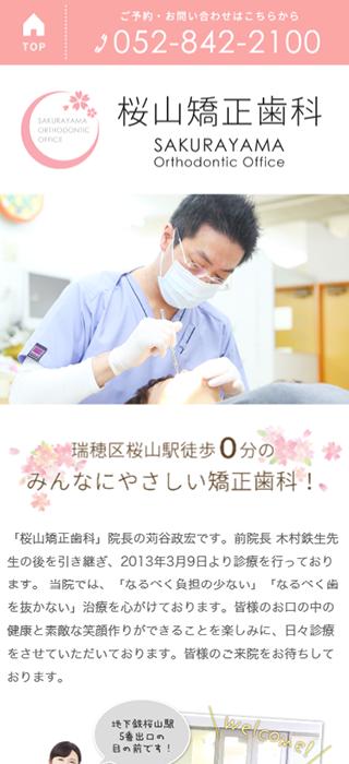 桜山矯正歯科様