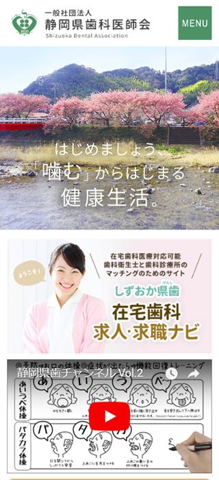 静岡県歯科医師会様