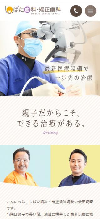 しばた歯科・矯正歯科様