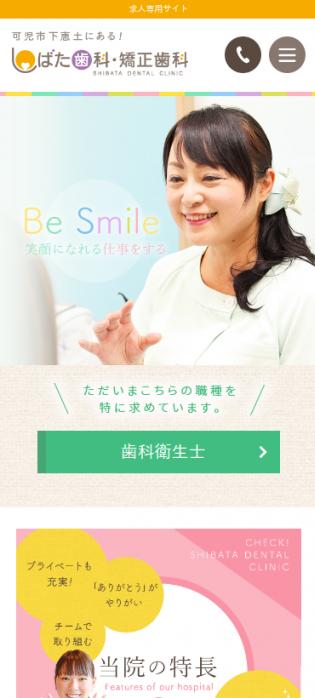 しばた歯科・矯正歯科様(採用サイト)