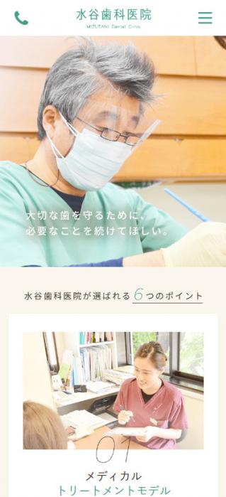 水谷歯科医院様