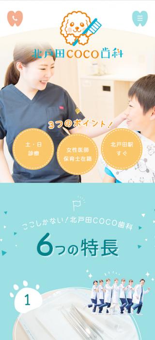 北戸田COCO歯科様