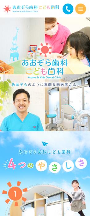 あおぞら歯科・こども歯科様