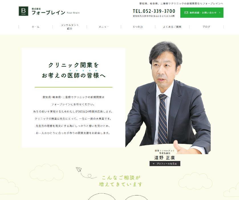 株式会社フォーブレイン様 事業内容専門サイト
