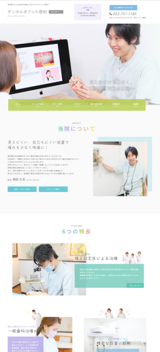デンタルオフィス増田様 矯正治療専門サイト