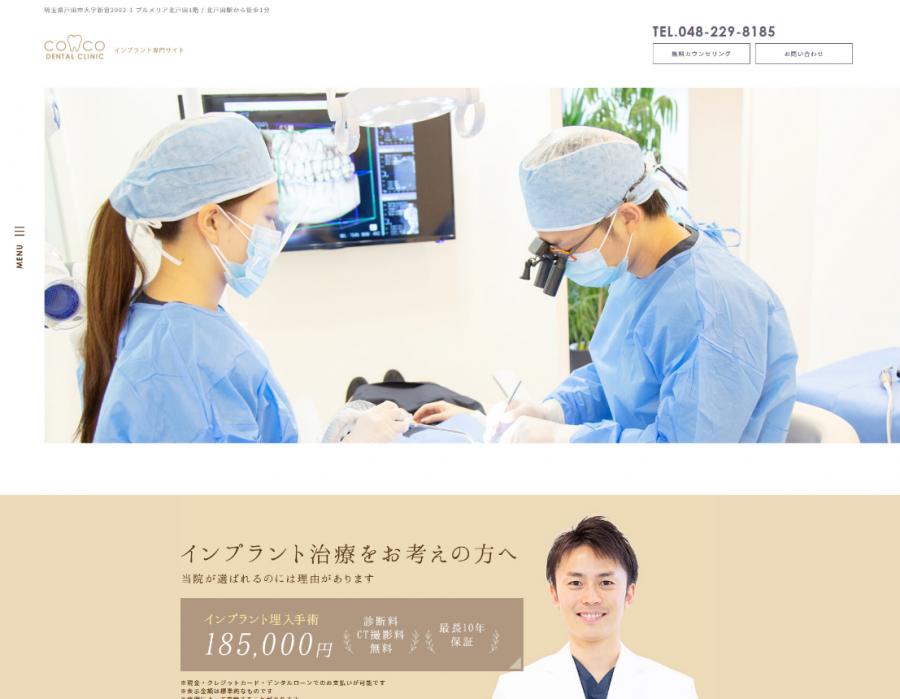 北戸田COCO歯科様(埼玉)インプラント治療専門サイト