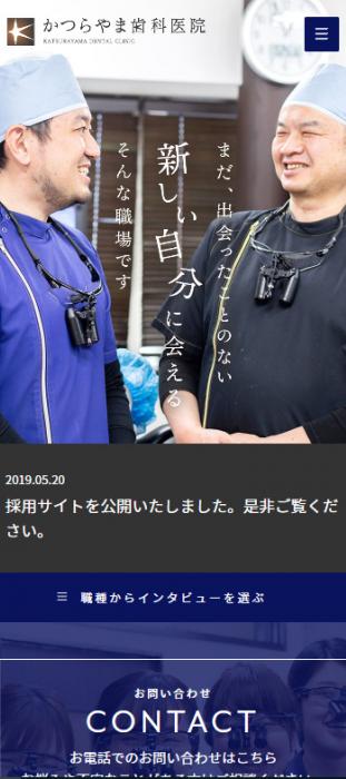かつらやま歯科医院様(採用LP)