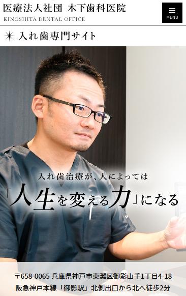 木下歯科医院様(入れ歯サイト)