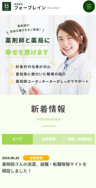 株式会社フォーブレイン様(薬剤師派遣サイト)