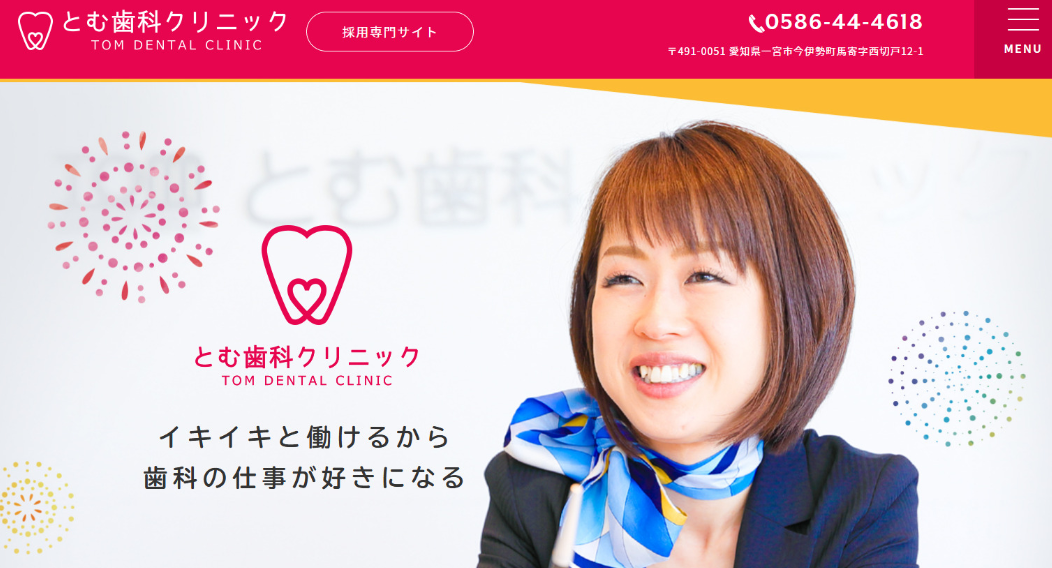 とむ歯科クリニック様(採用LP)