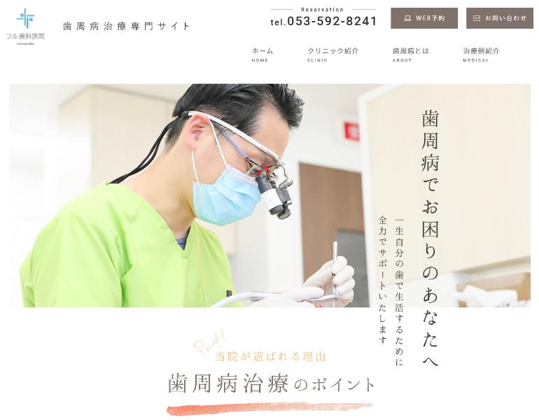 フル歯科医院様(歯周病サイト)