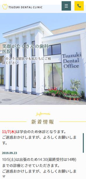 つづき歯科医院様