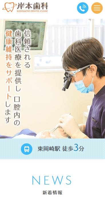 岸本歯科様