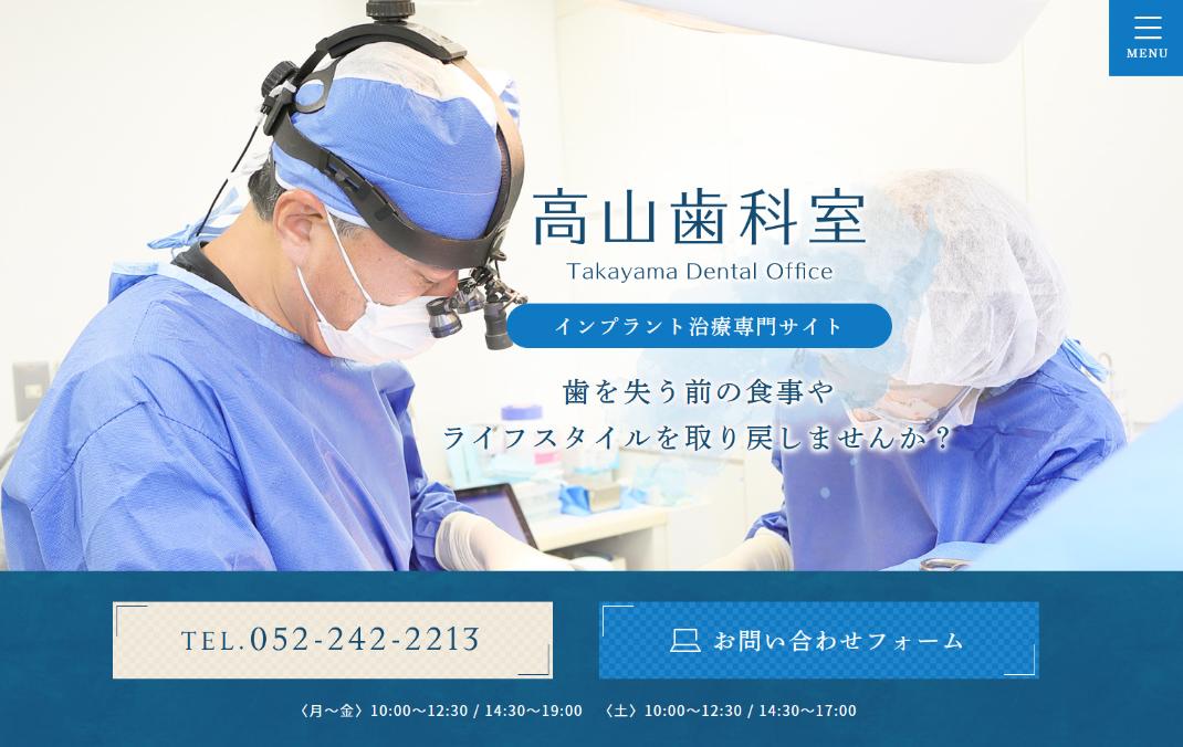 高山歯科室様(インプラントサイト)