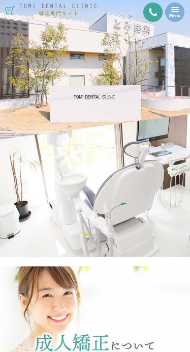 とみ歯科クリニック様(矯正専門サイト)