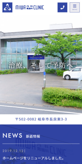 MIWA内科胃腸科CLINIC様