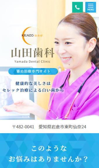 山田歯科様(審美LP)