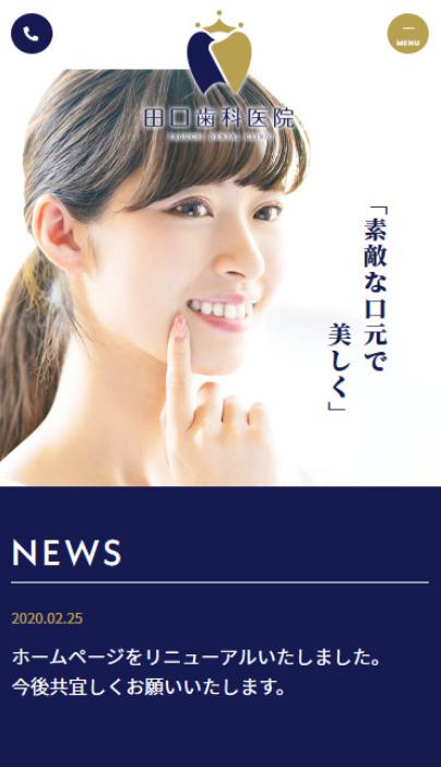 田口歯科医院様