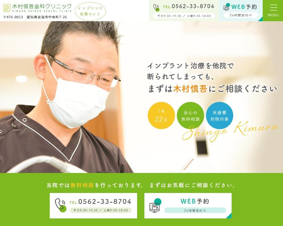 木村慎吾歯科クリニック様(インプラント専門LP)