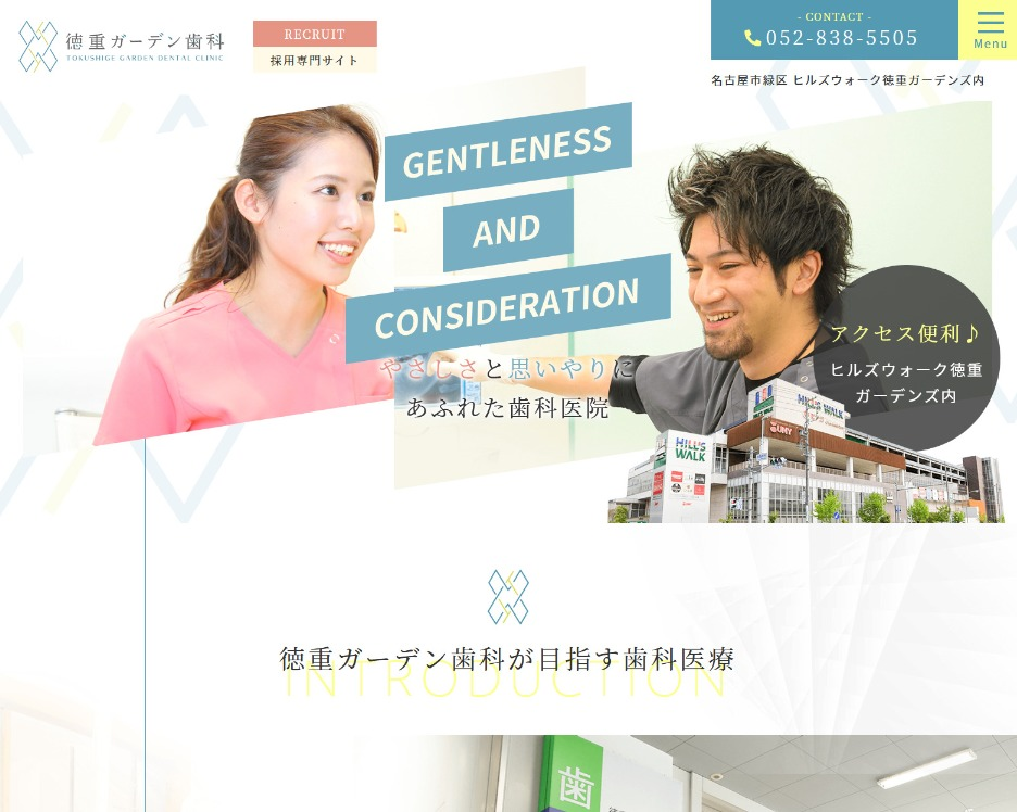 徳重ガーデン歯科様(採用LP)