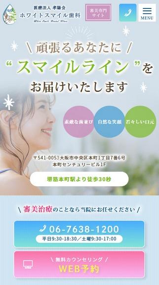 ホワイトスマイル歯科様(審美専門LP)