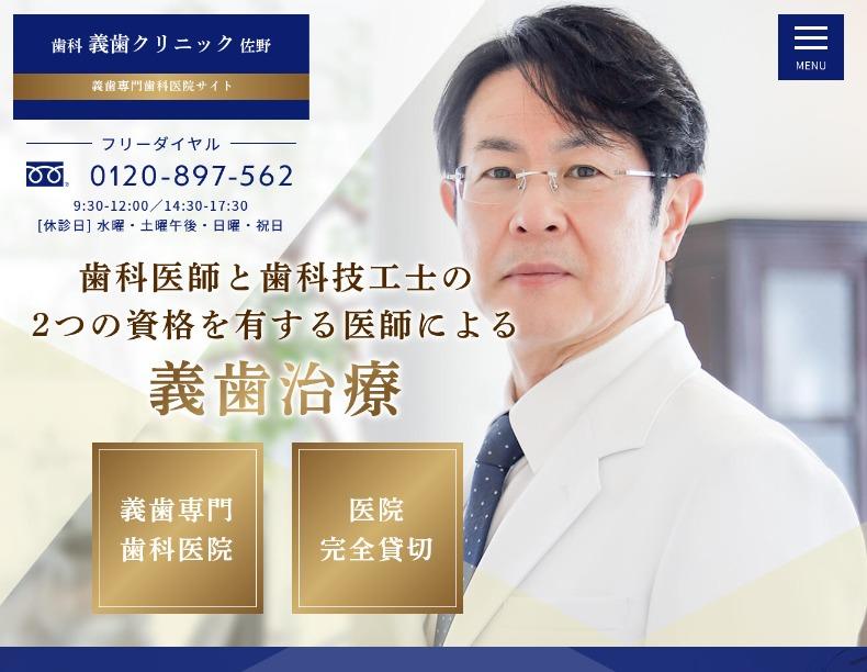 歯科義歯クリニック佐野様(義歯専門LP)
