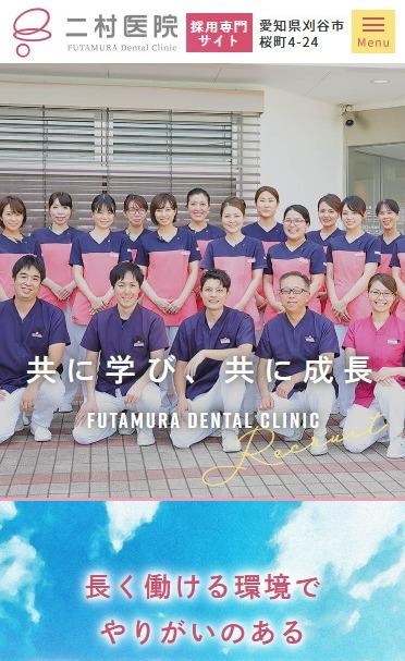 二村医院様(採用LP)