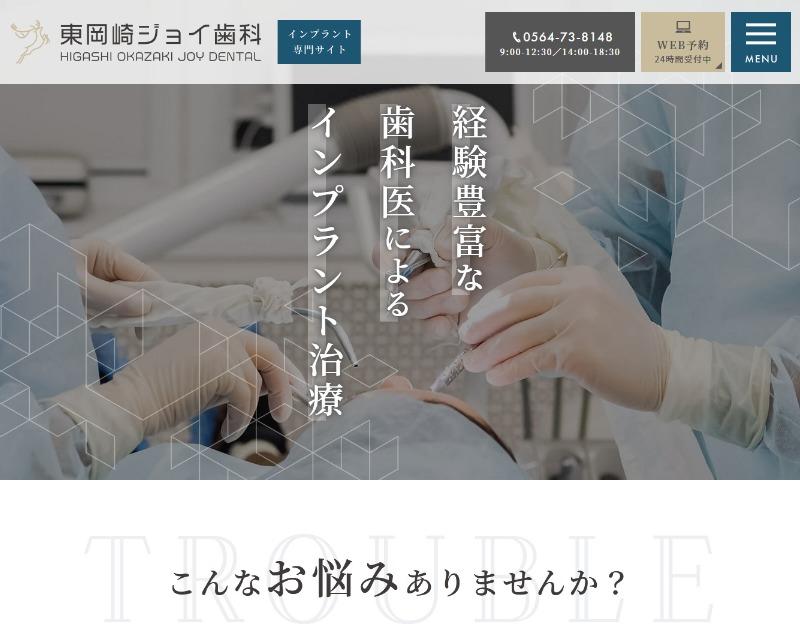 東岡崎ジョイ歯科様(インプラント専門LP)